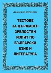 testove-za-dyrzhaven-zrelosten-izpit-po-bylgarski-ezik-i-literatura-dimitria-zheliazkova