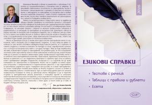 Dimitria Jeliazkova Eseta Cover (15)